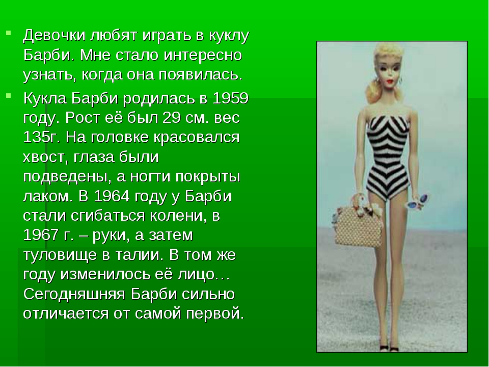 Девочки любят играть в куклу Барби. Мне стало интересно узнать, когда она поя...