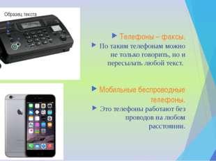 Телефоны – факсы. По таким телефонам можно не только говорить, но и пересылат