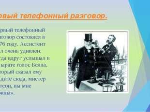 Первый телефонный разговор. Первый телефонный разговор состоялся в 1876 году.