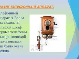 Первый телефонный аппарат. Телефонный аппарат А.Белла был похож на большой шк