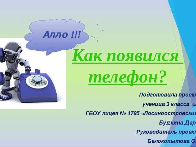 Подготовила проект ученица 3 класса «Б» ГБОУ лицея № 1795 «Лосиноостровский»...