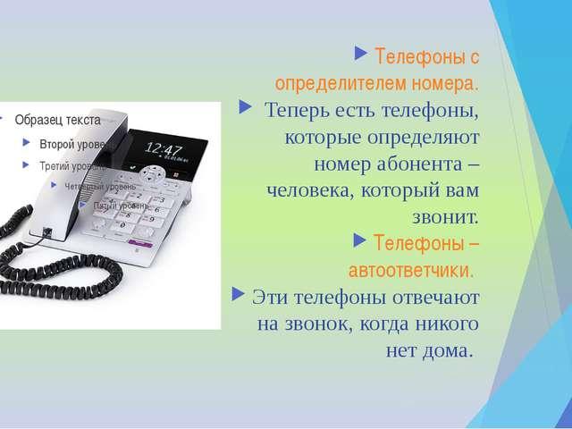 Телефоны с определителем номера. Теперь есть телефоны, которые определяют ном...