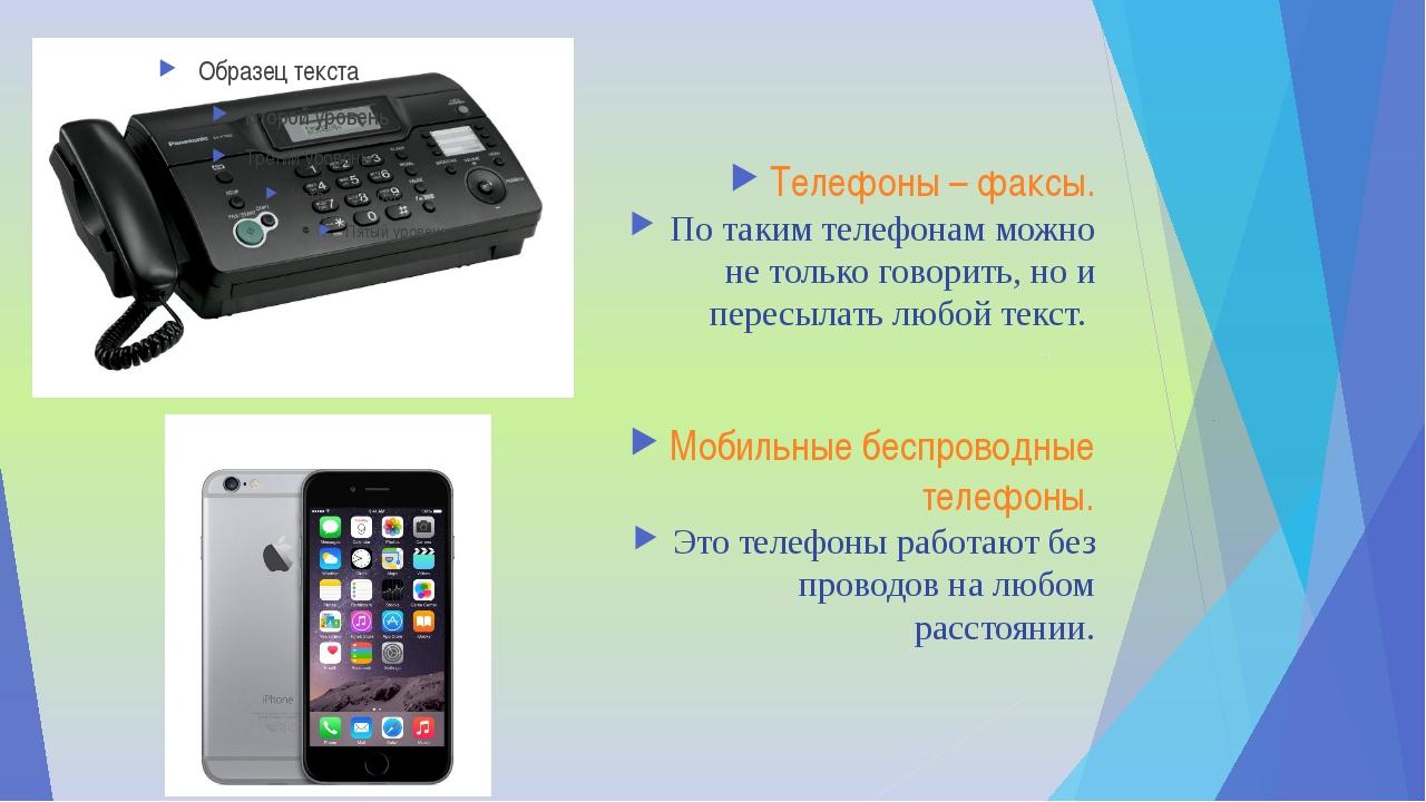 Телефоны – факсы. По таким телефонам можно не только говорить, но и пересылат...