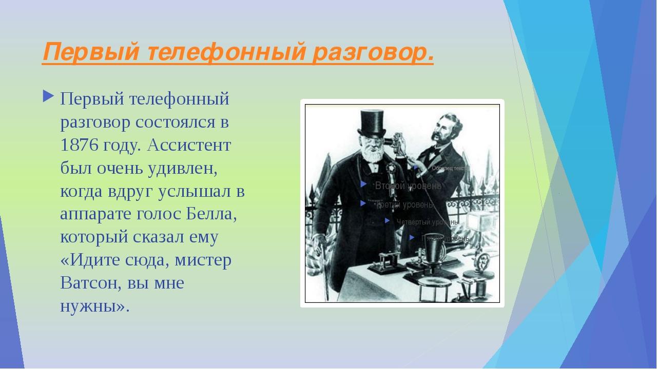 Первый телефонный разговор. Первый телефонный разговор состоялся в 1876 году....