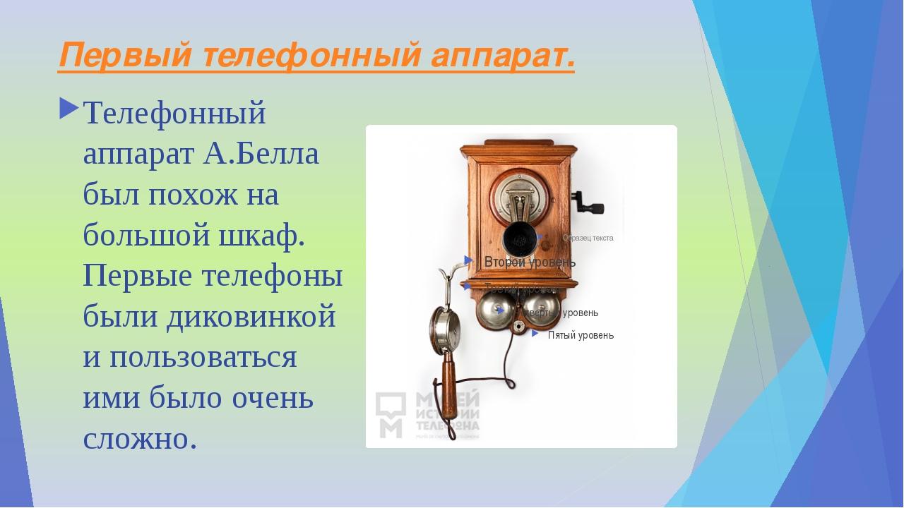 Первый телефонный аппарат. Телефонный аппарат А.Белла был похож на большой шк...