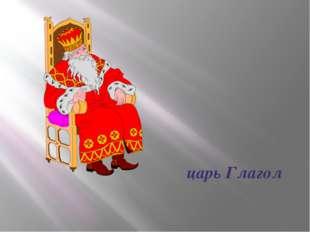 царь Глагол