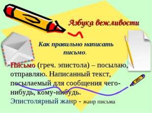 Азбука вежливости Как правильно написать письмо. Письмо (греч. эпистола) – по