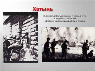 156 жителей Хатыни заживо сгорели в огне. Среди них - 75 детей. Деревню карат