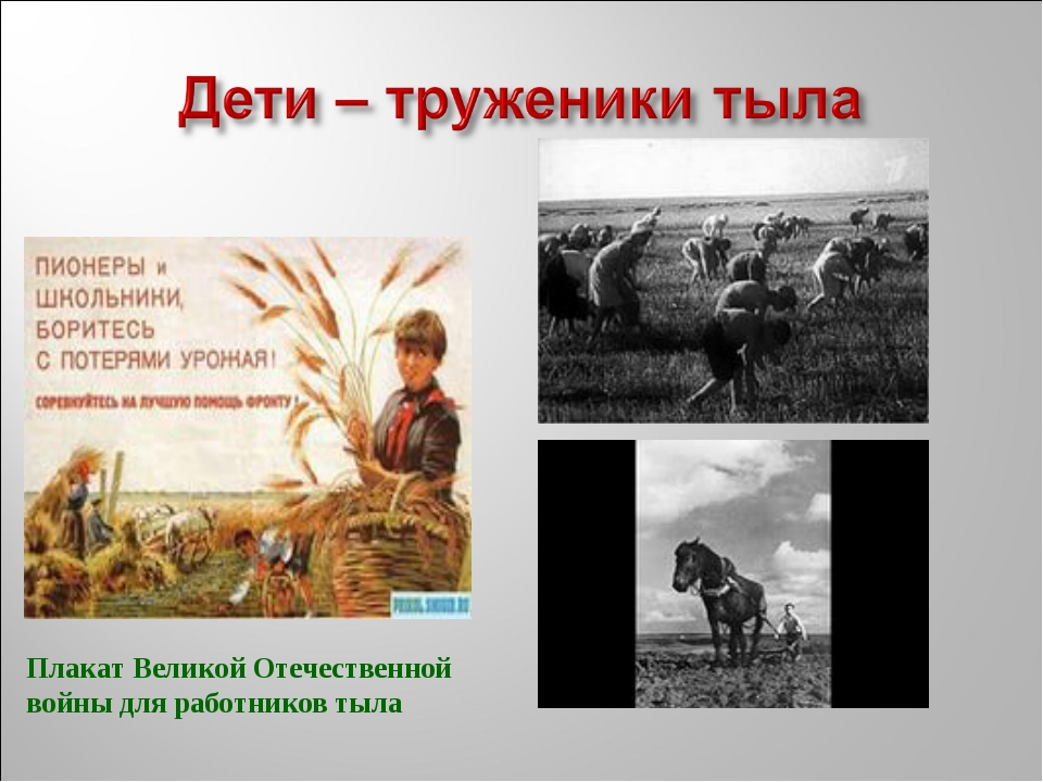 Плакат Великой Отечественной войны для работников тыла