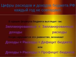 Цифры расходов и доходов бюджета РФ каждый год не совпадают. В идеале формула