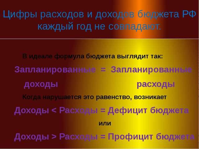 Цифры расходов и доходов бюджета РФ каждый год не совпадают. В идеале формула...