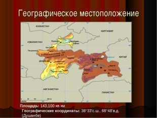 Географическое местоположение Площадь: 143,100 кв.км Географические координат