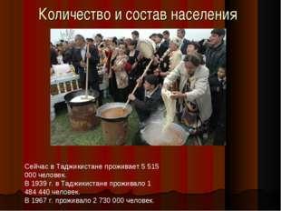 Количество и состав населения Сейчас в Таджикистане проживает 5 515 000 челов