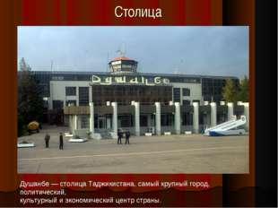 Столица Душанбе — столица Таджикистана, самый крупный город, политический, ку