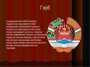 Герб Государственный герб Республики Таджикистан представляет собой изображен