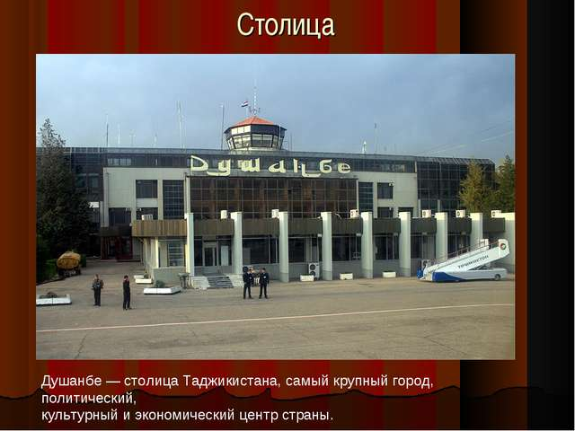 Столица Душанбе — столица Таджикистана, самый крупный город, политический, ку...
