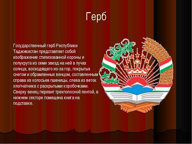 Герб Государственный герб Республики Таджикистан представляет собой изображен...