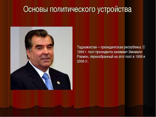 Основы политического устройства Таджикистан – президентская республика. С 199...