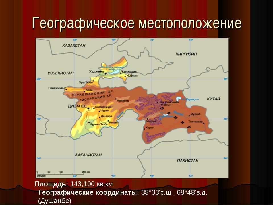 Географическое местоположение Площадь: 143,100 кв.км Географические координат...