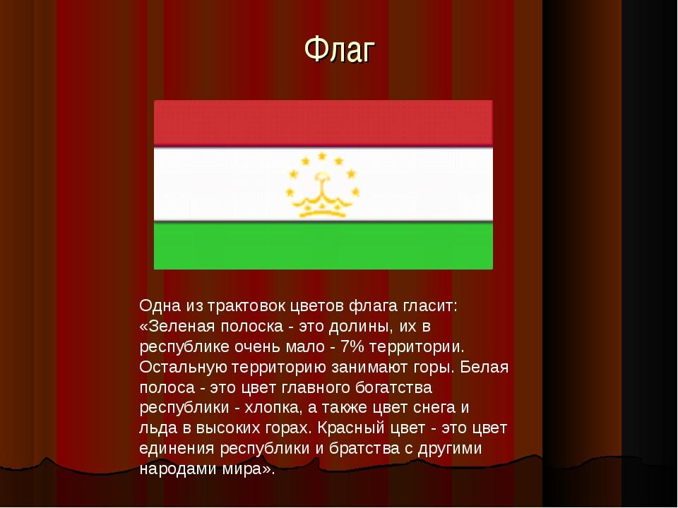 Флаг Одна из трактовок цветов флага гласит: «Зеленая полоска - это долины, их...