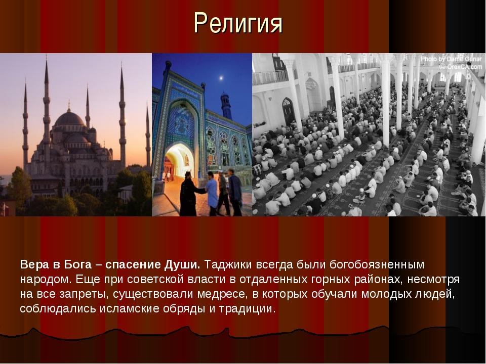Религия Вера в Бога – спасение Души. Таджики всегда были богобоязненным народ...