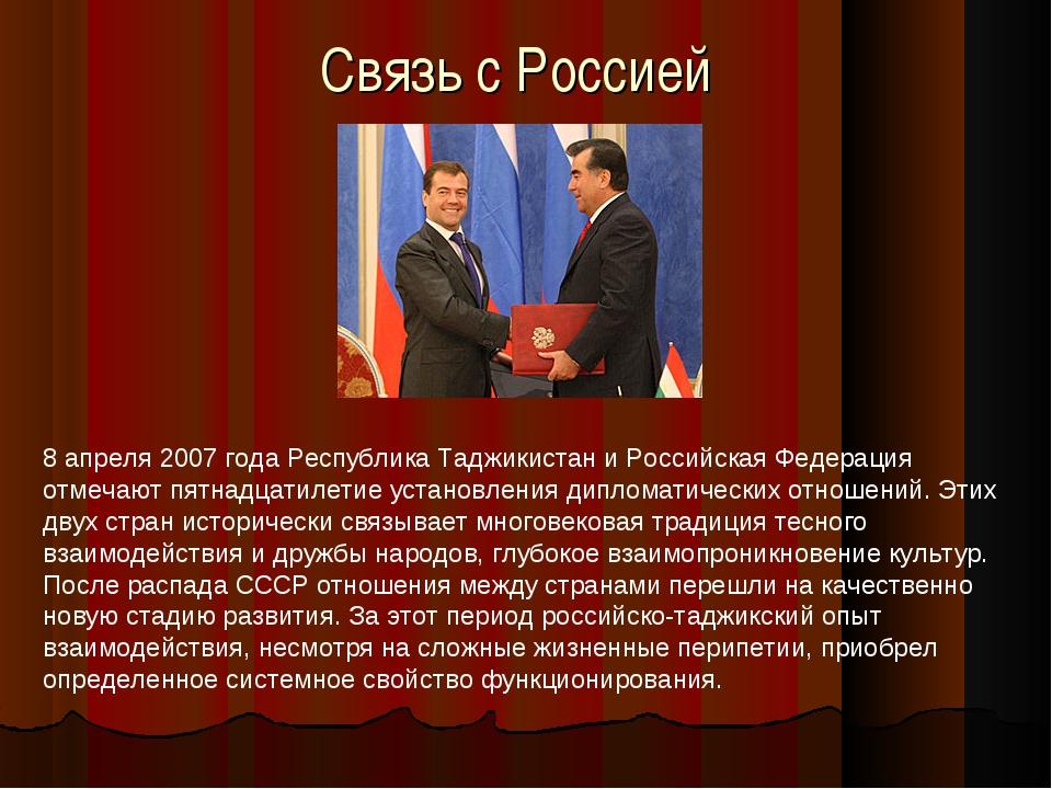 Связь с Россией 8 апреля 2007 года Республика Таджикистан и Российская Федера...