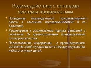 Взаимодействие с органами системы профилактики Проведение индивидуальной проф