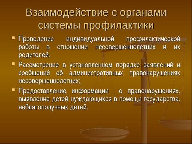 Взаимодействие с органами системы профилактики Проведение индивидуальной проф...