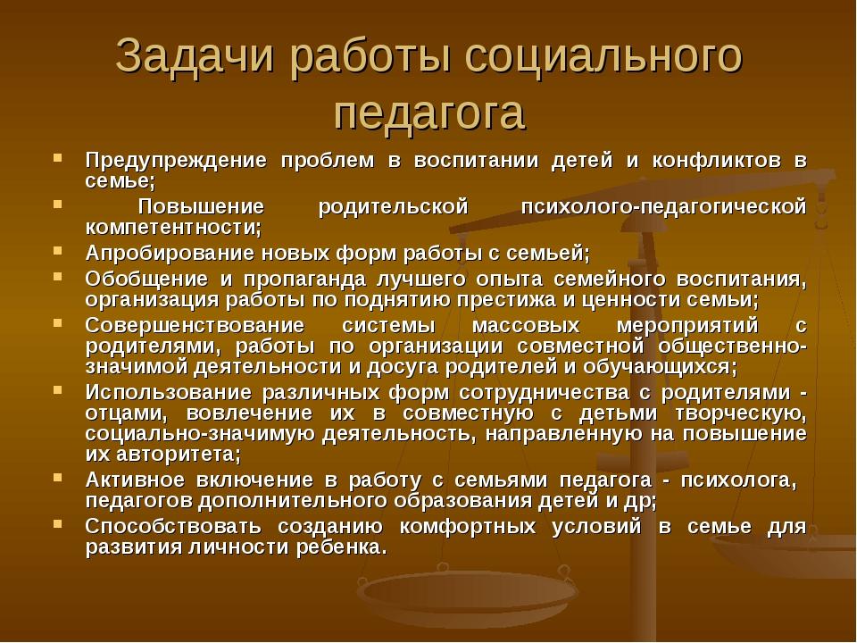 Задачи работы социального педагога Предупреждение проблем в воспитании детей...
