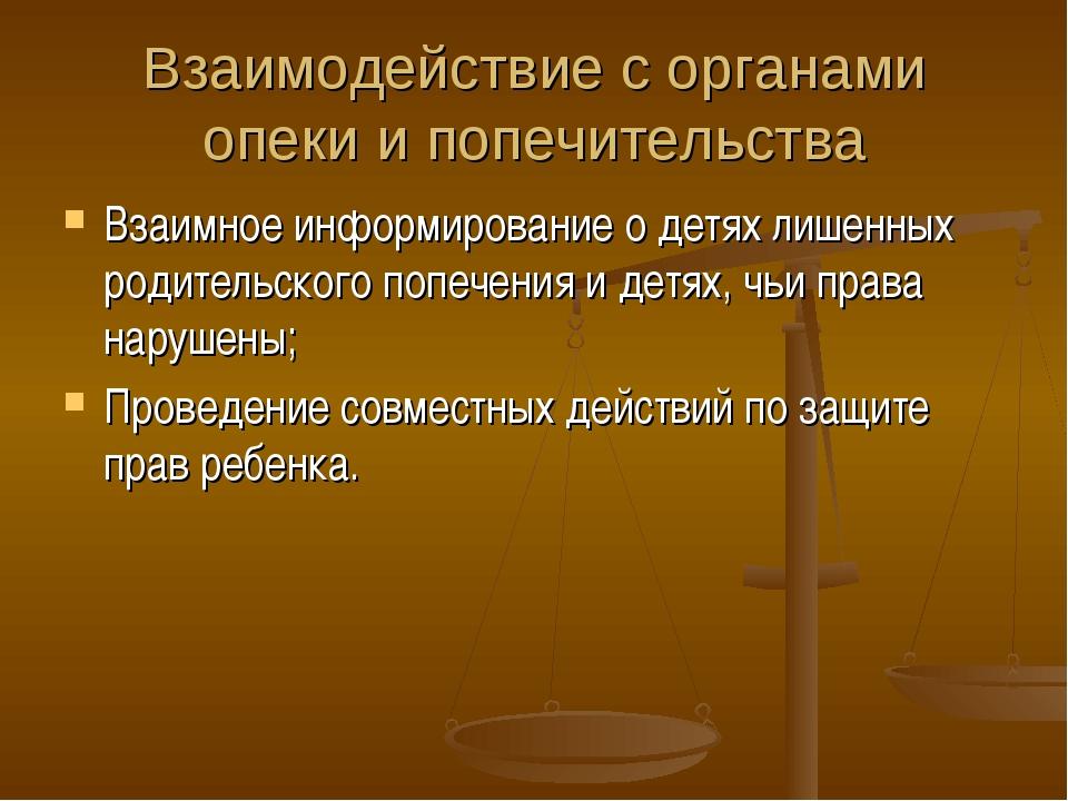 Взаимодействие с органами опеки и попечительства Взаимное информирование о де...