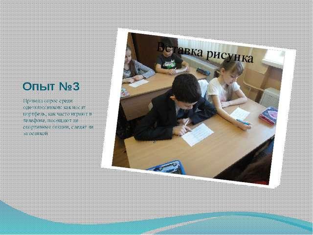 Опыт №3 Провела опрос среди одноклассников: как носят портфель, как часто игр...