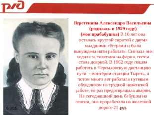 Веретенина Александра Васильевна (родилась в 1929 году) (моя прабабушка) В 10