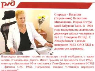 Старшая - Ваганова (Веретенина) Валентина Михайловна. Родная сестра моей баб