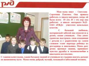 Мою маму зовут - Светлана Сергеевна Павлова. Она пришла работать в школу-инт