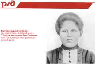 Веретенина Дарья Семёновна (моя прапрабабушка по маминой линии). У Николая Ал