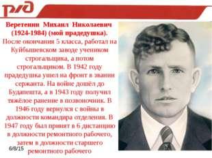Веретенин Михаил Николаевич (1924-1984) (мой прадедушка). После окончания 5 к