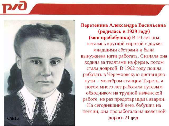Веретенина Александра Васильевна (родилась в 1929 году) (моя прабабушка) В 10...