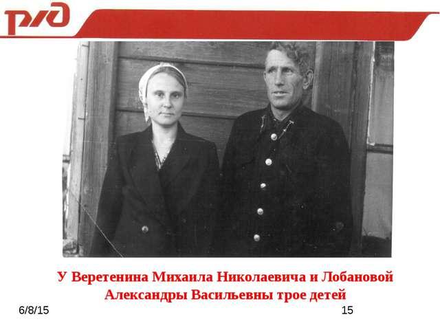 У Веретенина Михаила Николаевича и Лобановой Александры Васильевны трое детей