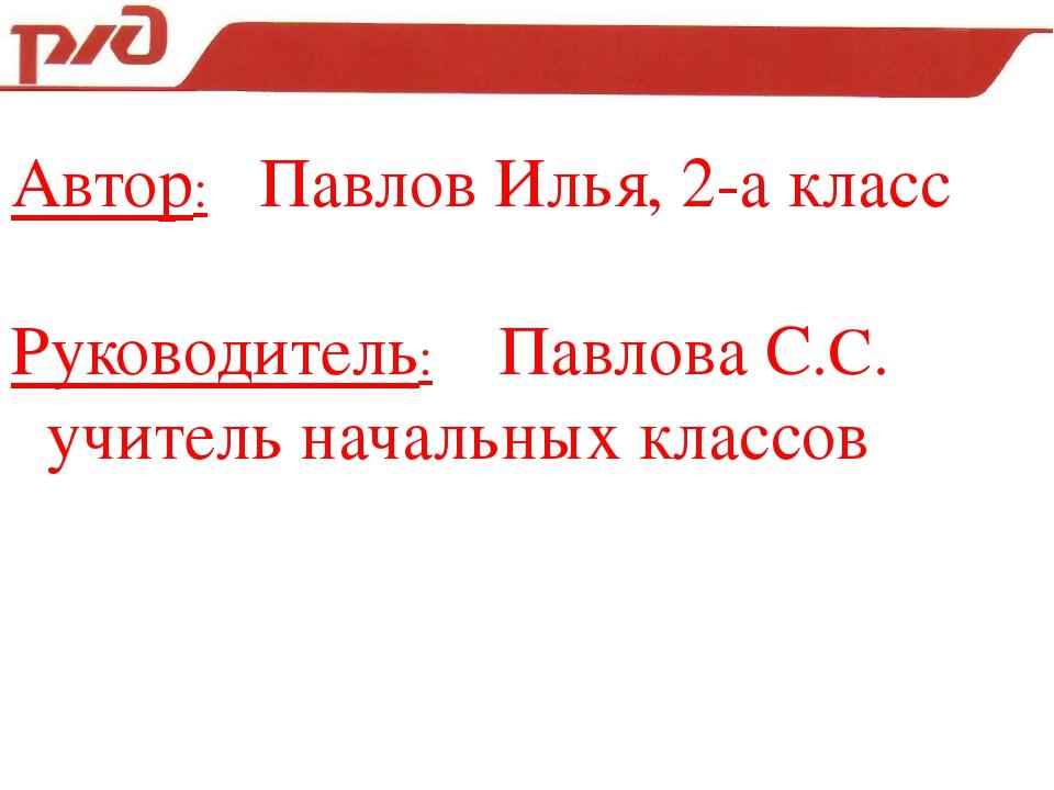 Автор: Павлов Илья, 2-а класс Руководитель: Павлова С.С. учитель начальных кл...