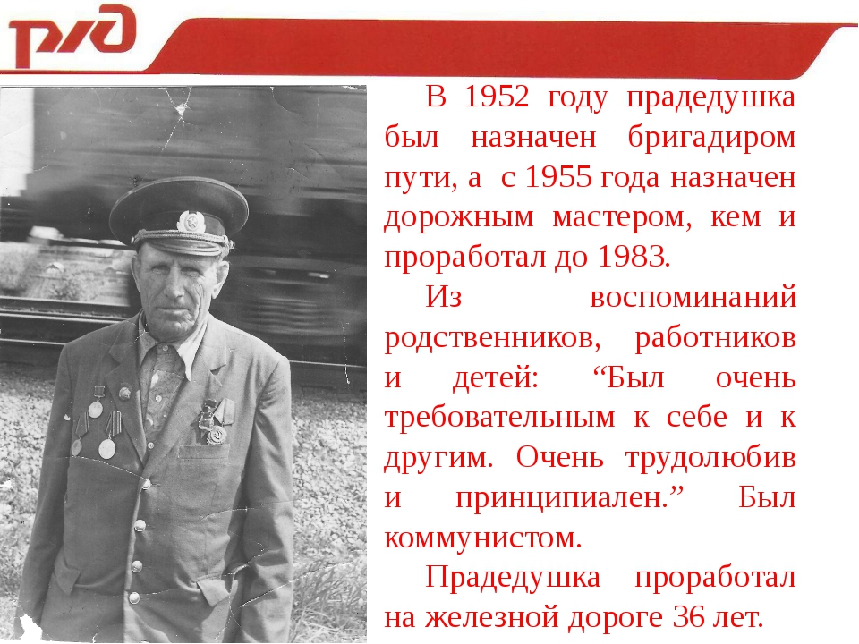 В 1952 году прадедушка был назначен бригадиром пути, а с 1955 года назначен...