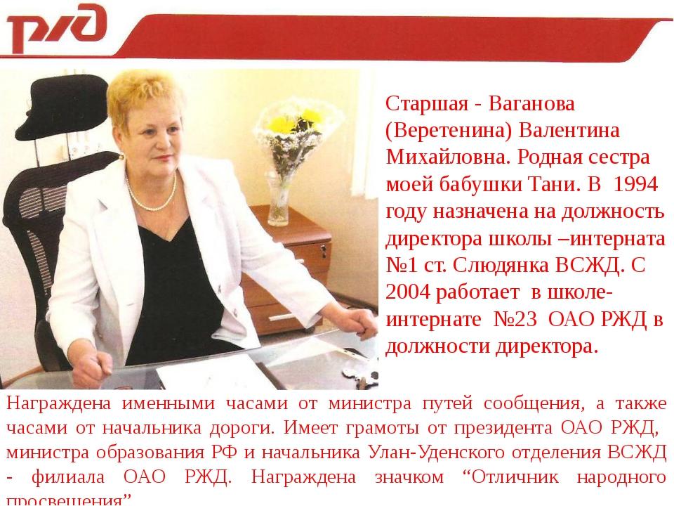 Старшая - Ваганова (Веретенина) Валентина Михайловна. Родная сестра моей баб...