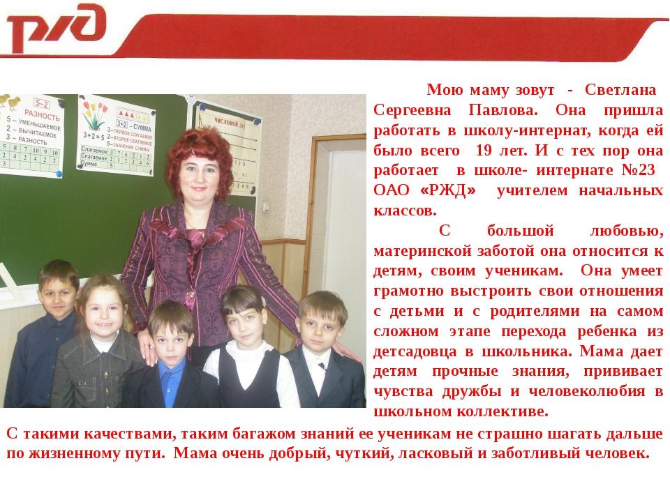 Мою маму зовут - Светлана Сергеевна Павлова. Она пришла работать в школу-инт...