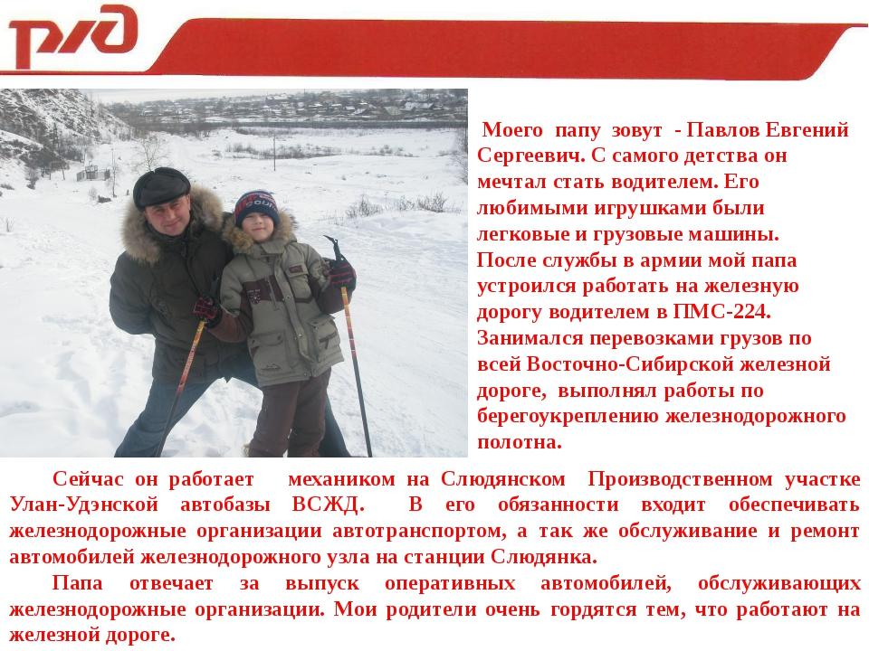 Моего папу зовут - Павлов Евгений Сергеевич. С самого детства он мечтал стат...