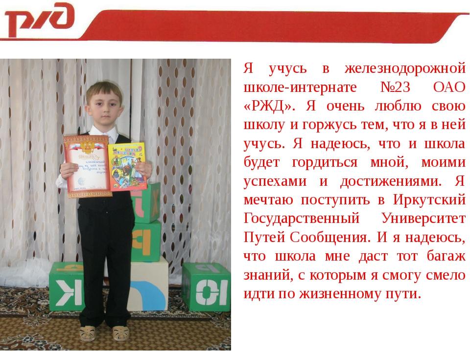 Я учусь в железнодорожной школе-интернате №23 ОАО «РЖД». Я очень люблю свою...