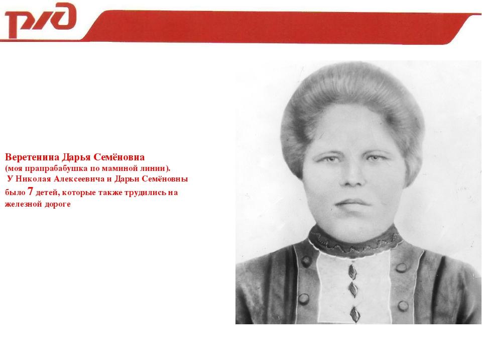 Веретенина Дарья Семёновна (моя прапрабабушка по маминой линии). У Николая Ал...