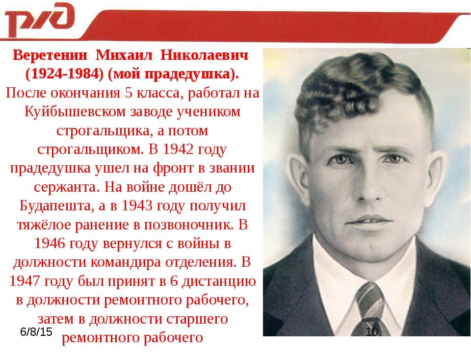 Веретенин Михаил Николаевич (1924-1984) (мой прадедушка). После окончания 5 к...