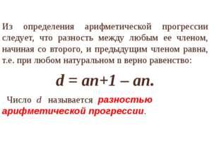 Из определения арифметической прогрессии следует, что разность между любым ее