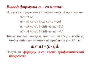Вывод формулы n – го члена: Исходя из определения арифметической прогрессии: