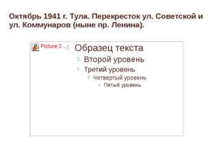 Октябрь 1941 г. Тула. Перекресток ул. Советской и ул. Коммунаров (ныне пр. Л