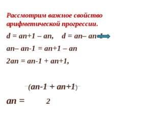Рассмотрим важное свойство арифметической прогрессии. d = an+1 – an, d = an–